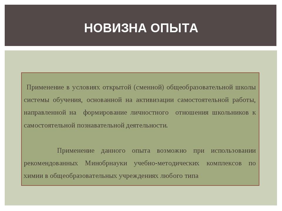 НОВИЗНА ОПЫТА Применение в условиях открытой (сменной) общеобразовательной шк...