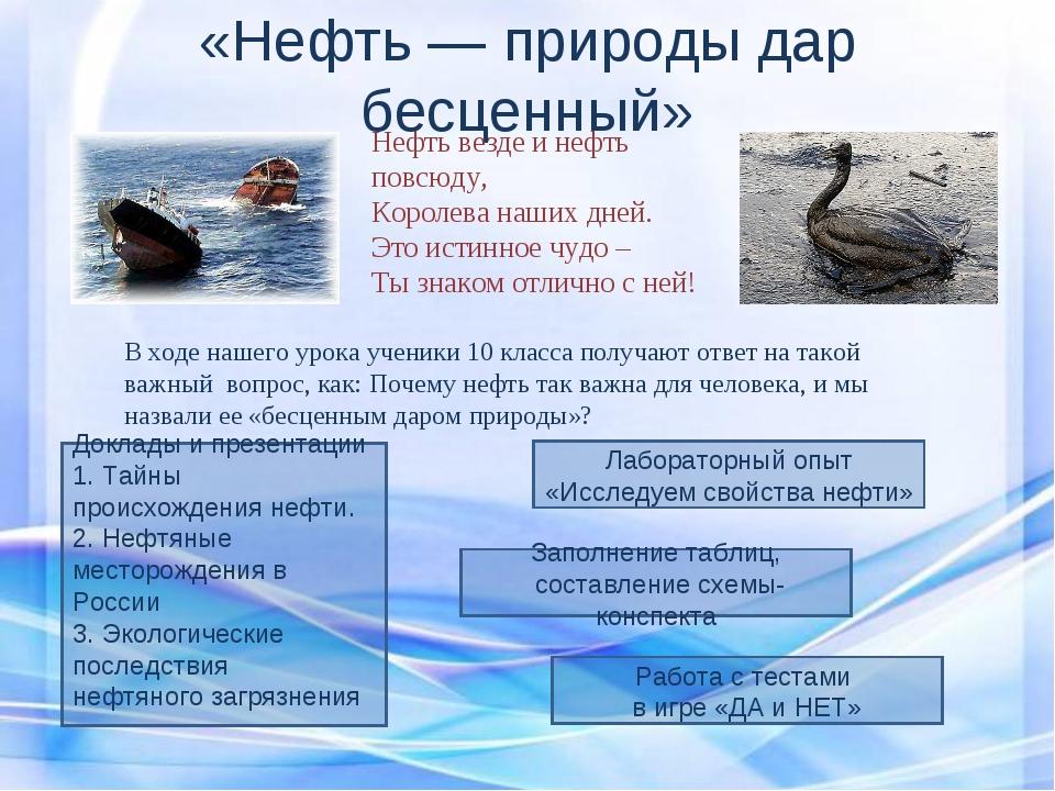 «Нефть — природы дар бесценный» В ходе нашего урока ученики 10 класса получаю...