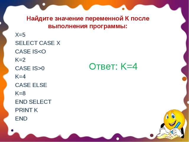 Найдите значение переменной К после выполнения программы: X=5 SELECT CASE X C...