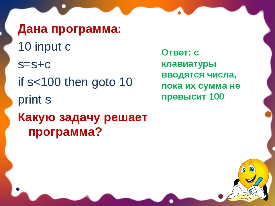 Дана программа: 10 input c s=s+c if s