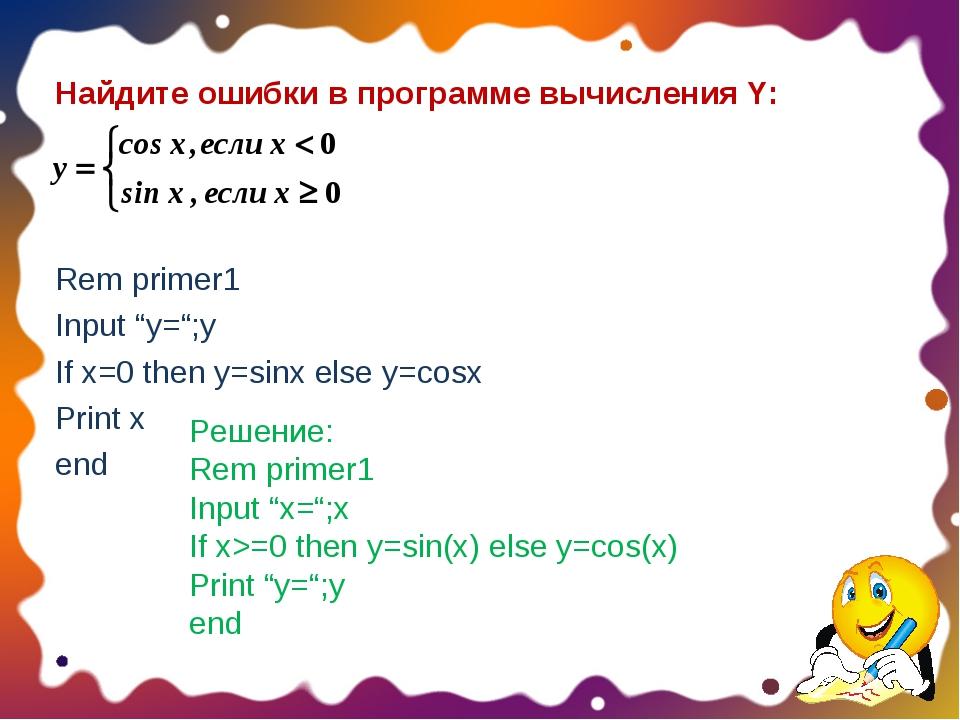 """Найдите ошибки в программе вычисления Y: Rem primer1 Input """"y="""";y If x=0 then..."""