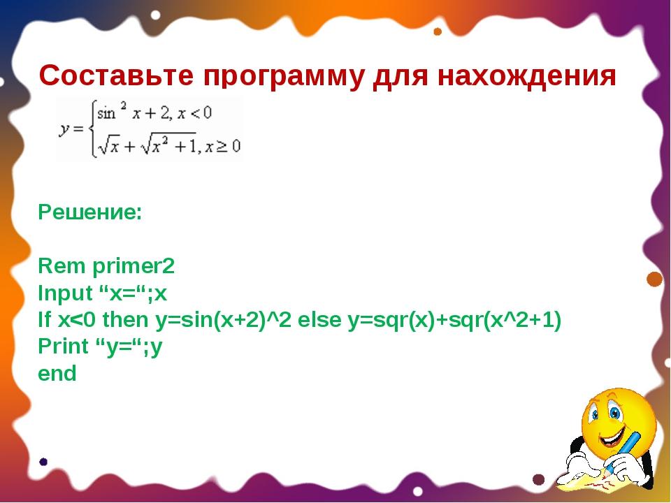"""Составьте программу для нахождения Y: Решение: Rem primer2 Input """"x="""";x If x"""
