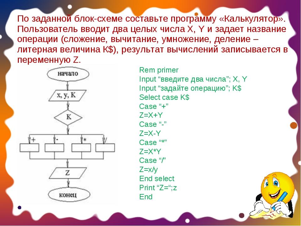 По заданной блок-схеме составьте программу «Калькулятор». Пользователь вводит...