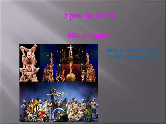 Урок по ИЗО. Мы в цирке. Автор: Лиманец Е.А. УМК «Школа 2100»