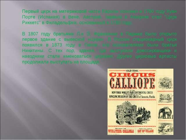 Первый цирк на материковой части Европы основал в 1780 году Хуан Порте (Испан...