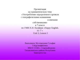 Презентация на грамматическую тему «Употребление определенного артикля с гео