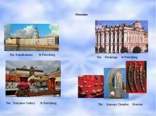 Museums The Tretyakov Gallery Armoury Chamber Hermitage Kunstkammer The The T