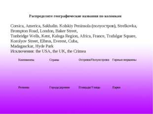 Распределите географические названия по колонкам Corsica, America, Sakhalin.