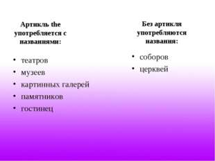 Артикль the употребляется с названиями: театров музеев картинных галерей пам