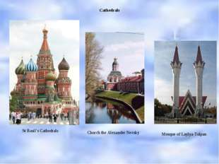 Cathedrals St Basil's Cathedrals Mosque of Laylya-Tulpan Church the Alexander