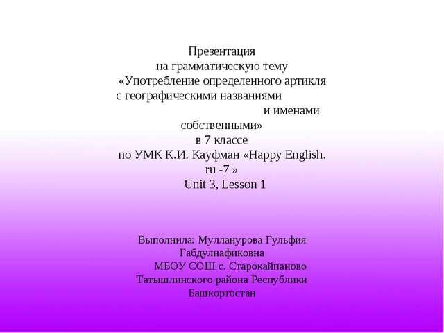 Презентация на грамматическую тему «Употребление определенного артикля с гео...