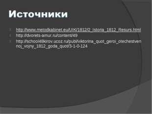 http://www.metodkabinet.eu/UIK/1812/2_Istoria_1812_Resurs.html http://dvorets