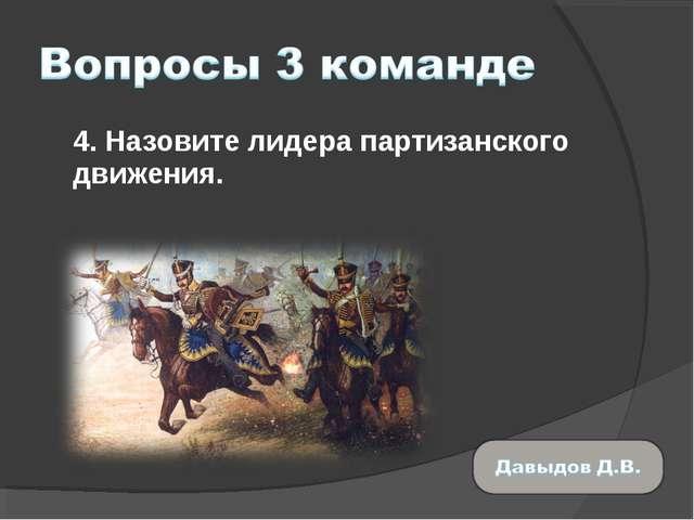 4. Назовите лидера партизанского движения.