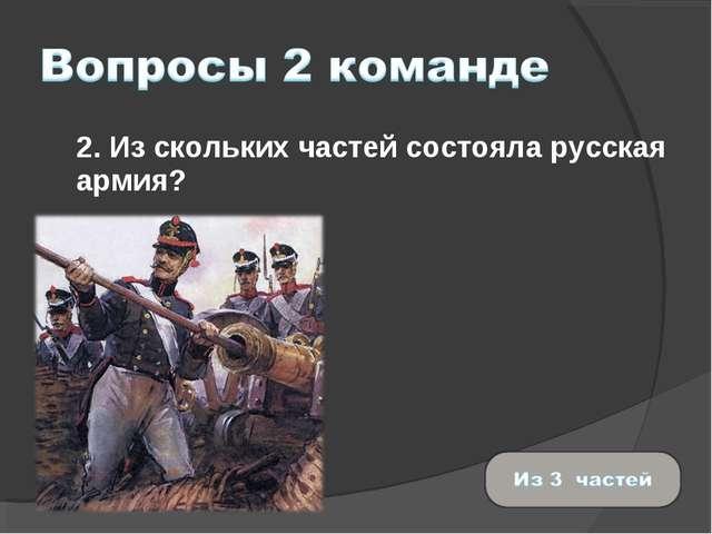 2. Из скольких частей состояла русская армия?