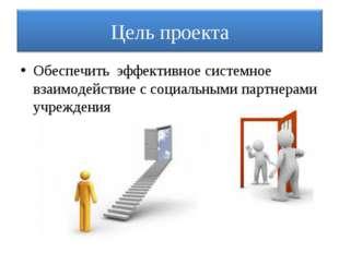 Обеспечить эффективное системное взаимодействие с социальными партнерами учре