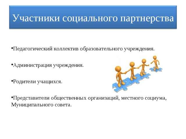 Педагогический коллектив образовательного учреждения. Администрация учрежде...
