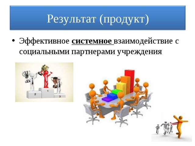 Эффективное системное взаимодействие с социальными партнерами учреждения