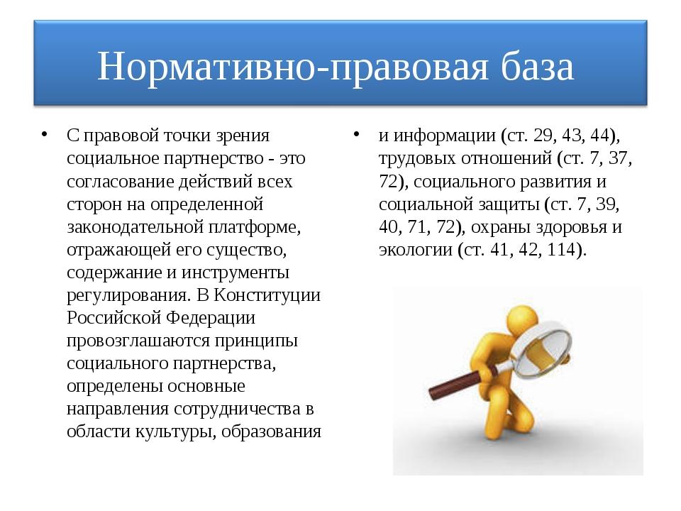 С правовой точки зрения социальное партнерство - это согласование действий вс...