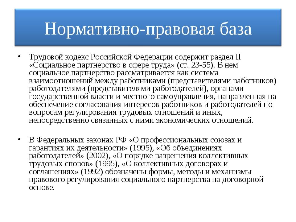 Трудовой кодекс Российской Федерации содержит раздел II «Социальное партнерст...