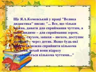 """Ще Я.А.Коменський у праці """"Велика дидактика"""" писав: """"... Все, що тільки можна"""