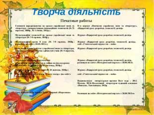 Творча діяльність Печатные работы Елементи народознавства на уроках українсь