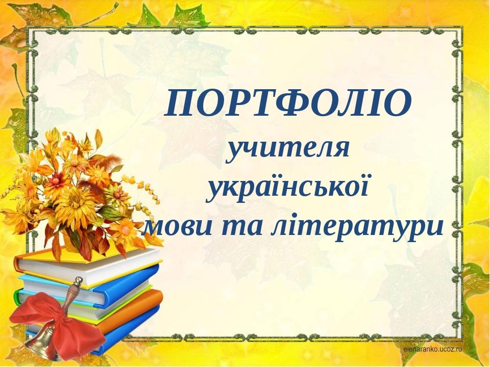 ПОРТФОЛІО учителя української мови та літератури