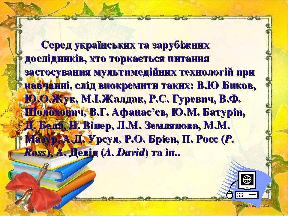 Серед українських та зарубіжних дослідників, хто торкається питання застосув...