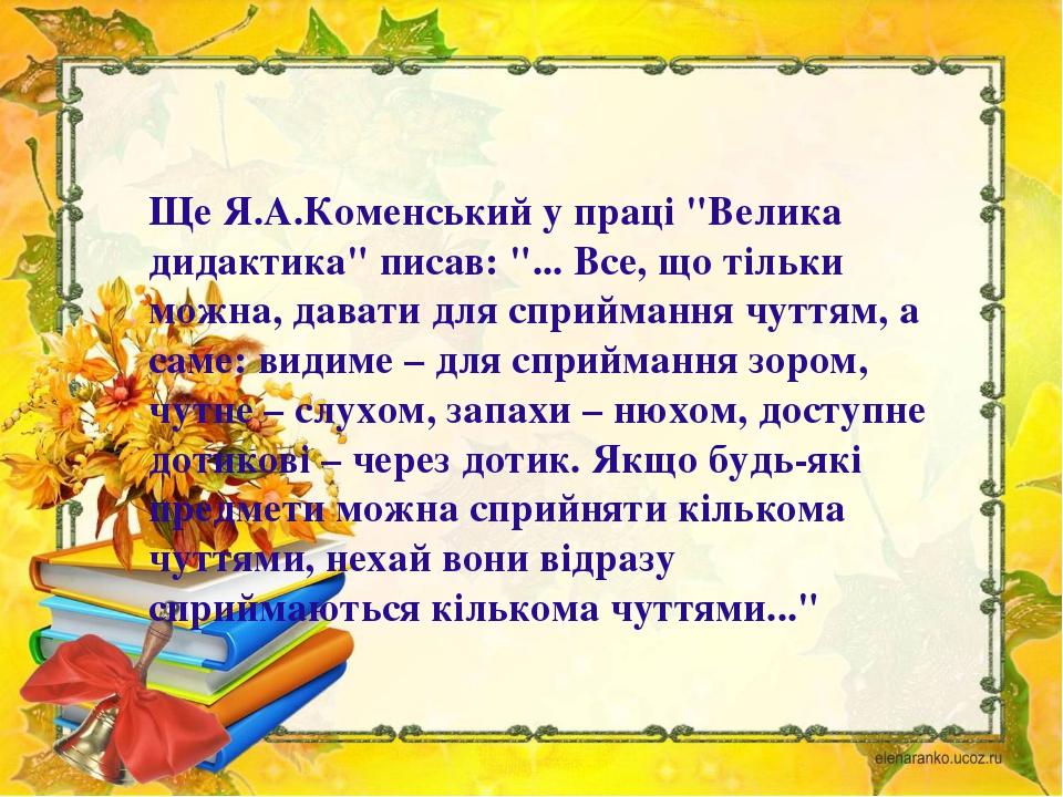 """Ще Я.А.Коменський у праці """"Велика дидактика"""" писав: """"... Все, що тільки можна..."""