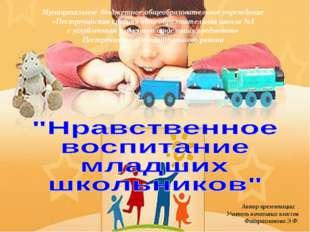 Муниципальное бюджетное общеобразовательное учреждение «Пестречинская средняя