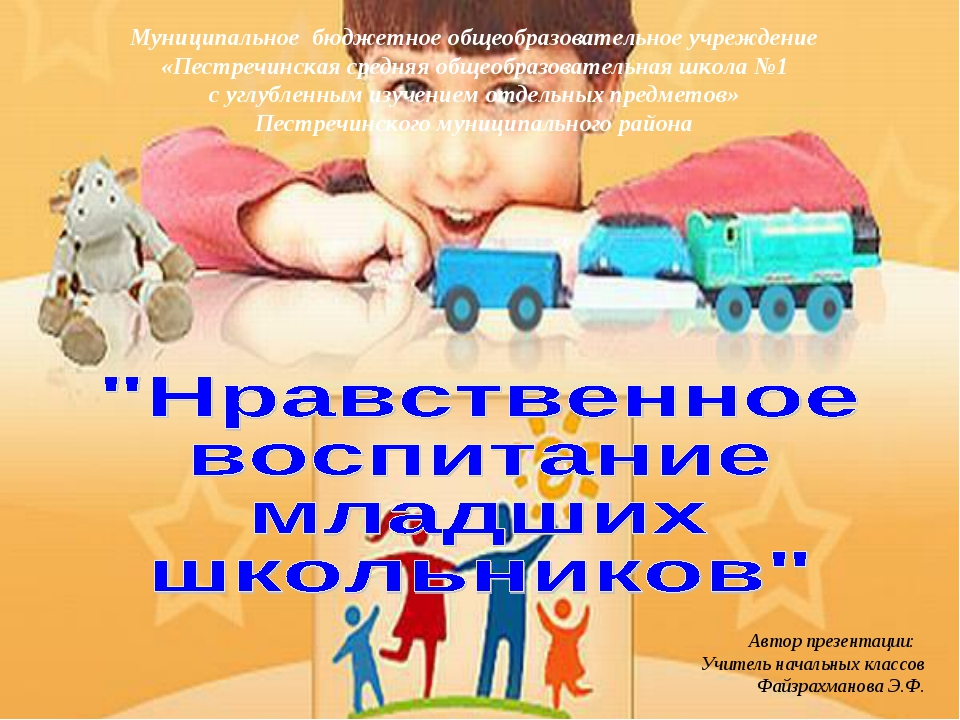 Муниципальное бюджетное общеобразовательное учреждение «Пестречинская средняя...