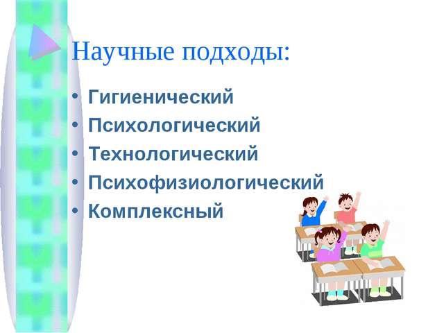 Научные подходы: Гигиенический Психологический Технологический Психофизиологи...