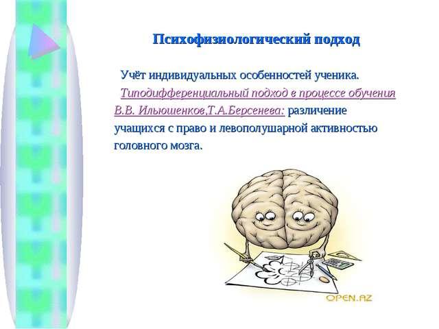 Психофизиологический подход Учёт индивидуальных особенностей ученика. Типодиф...