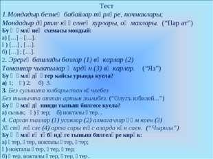 Тест Мондадыр безнең бабайлар түрләре, почмаклары; Мондадыр дәртле күңелнең х