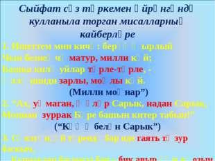 Сыйфат сүз төркемен өйрәнгәндә кулланыла торган мисалларның кайберләре 1. Ише