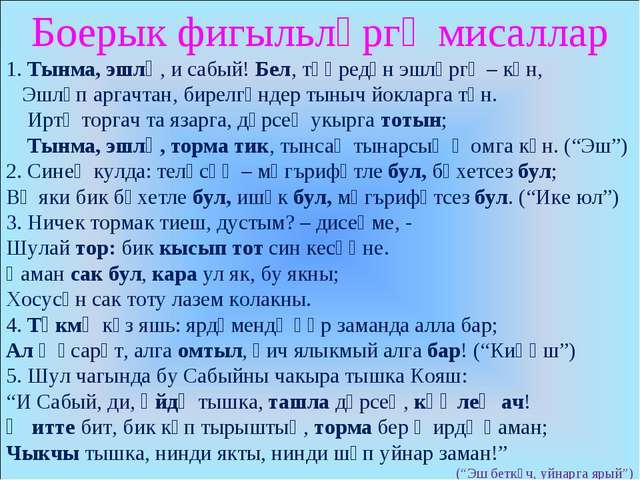 Боерык фигыльләргә мисаллар 1. Тынма, эшлә, и сабый! Бел, тәңредән эшләргә –...