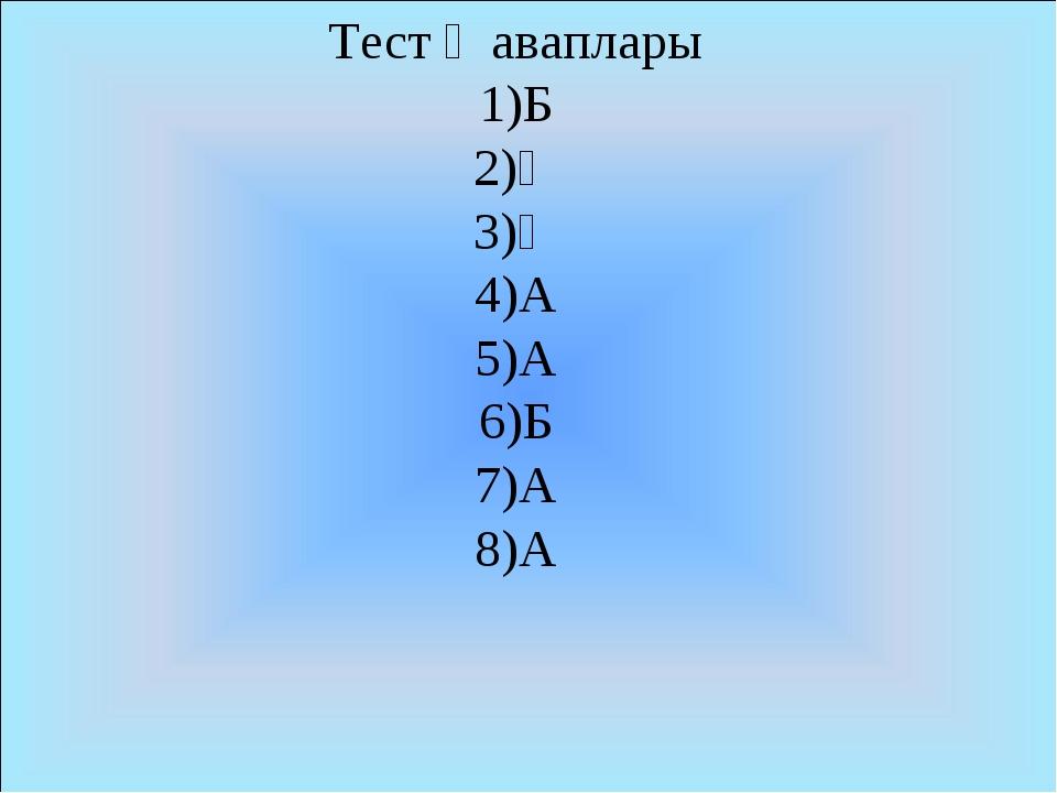 Тест җаваплары Б Ә Ә А А Б А А