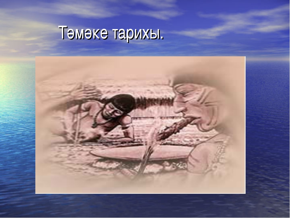 Тәмәке тарихы.