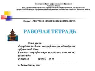 Министерство общего профессионального образования Ростовской области Государс