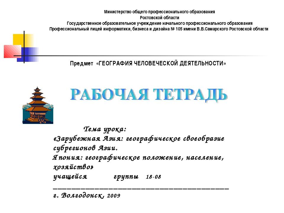Министерство общего профессионального образования Ростовской области Государс...