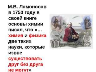 М.В. Ломоносов в 1753 году в своей книге основы химии писал, что «…химия и ф