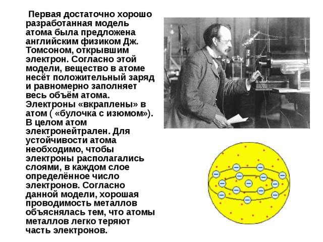 Первая достаточно хорошо разработанная модель атома была предложена английск...
