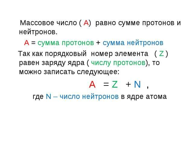 Массовое число ( А) равно сумме протонов и нейтронов. А = сумма протонов + с...