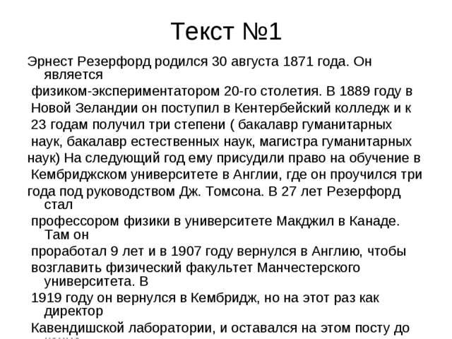 Текст №1 Эрнест Резерфорд родился 30 августа 1871 года. Он является физиком-э...