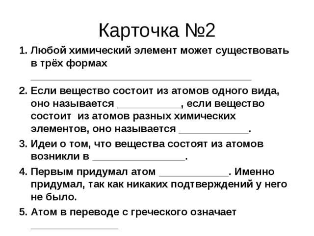 Карточка №2 1. Любой химический элемент может существовать в трёх формах ____...
