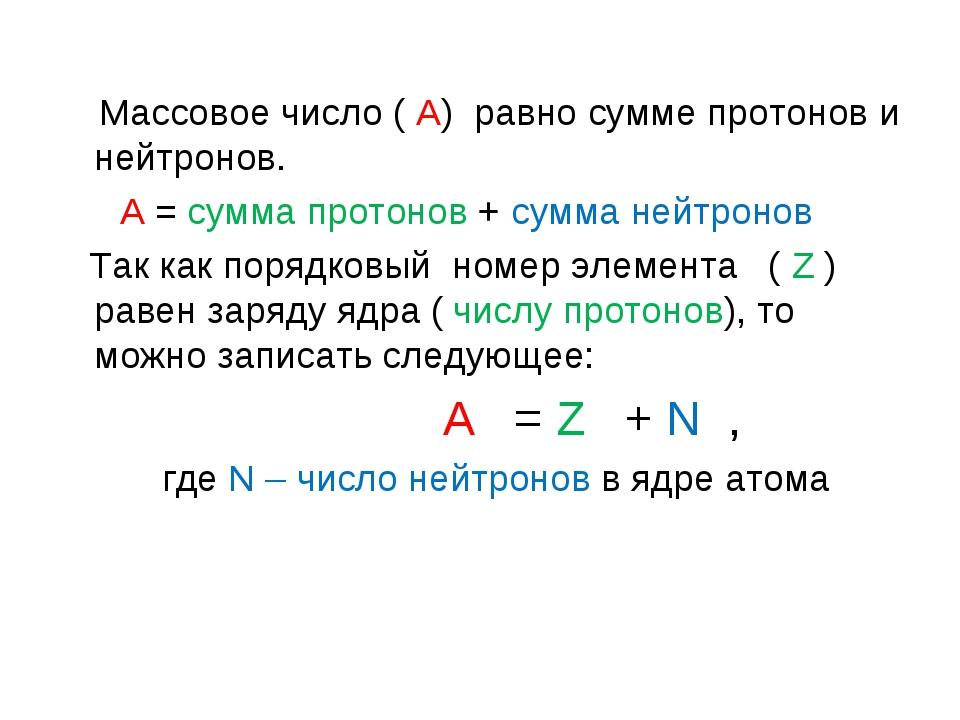 Сумма чисел протонов и нейтронов в атоме называется массовым числом z + n = a число протонов число нейтронов массовое
