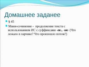 Домашнее заданее § 45 Мини-сочинение - продолжение текста с использованием ИС