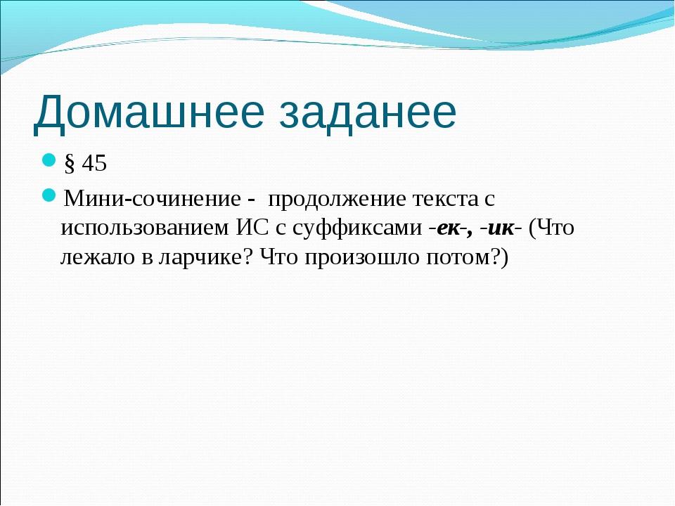 Домашнее заданее § 45 Мини-сочинение - продолжение текста с использованием ИС...