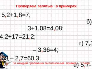 а) 5,2+1,8=7;