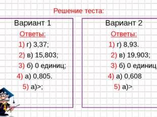 Вариант 1 Вариант 1 Ответы:  1) г) 3,37;       2) в) 15,803;           3