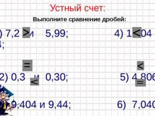 Выполните сравнение дробей: Выполните сравнение дробей:     1) 7,2   и    5